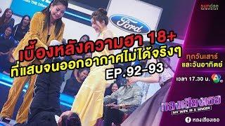 หลงเสียงเธอ | มุก uncut EP 92-93 | เห็นใจจียอนหน่อย ... ภาษาไทยไม่แข็งแรง !!!