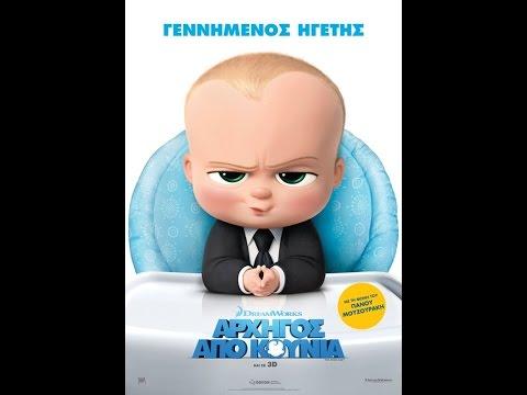 ΑΡΧΗΓΟΣ ΑΠΟ ΚΟΥΝΙΑ (THE BOSS BABY) - TRAILER (ΜΕΤΑΓΛ.)