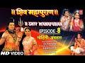 शिव महापुराण Shiv Mahapuran Episode 8, मोहिनी अवतार, Mohini Incarnation I Shiv MahapuranFull Episode video download