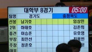 2019 서울 전국체전 검도경기 대학부 단체전 경기 VS 충북