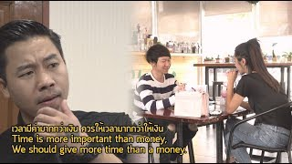 เวลามีค่ามากกว่าเงิน ควรให้เวลามากกว่าให้เงิน