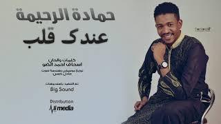 حمادة الرحيمة - عندك قلب || New 2019 || اغاني سودانية 2019