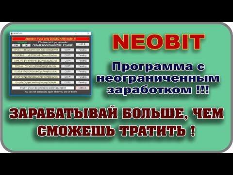 #NEOBIT 📈 Программа с неограниченным заработком❗️