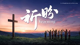 基督教電影《祈盼》神揭開「天國降臨」的奧祕