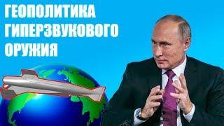 Гиперзвуковое оружие и геополитика стран