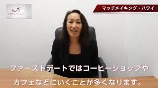 マッチメイキング・ハワイ 婚活英会話レッスン - YouTube