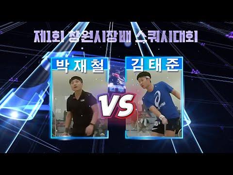 [매치업스쿼시] 박재철 vs 김태준(제1회 창원시장배 스쿼시대회)