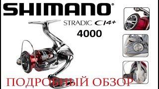Shimano 16 stradic ci4 4000 обзор