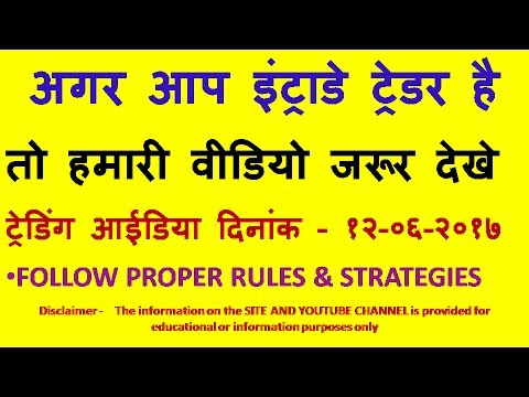 # 26 INTRADAY TRADING IDEA 12 06 2017 !! HOW TO MAKE MONEY IN SHARE MARKET IN HINDI