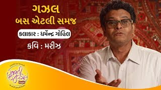 Gazal : Bas Atli Samaj   Kavi : Mareez   Dharmendra Gohil   Gujarati Jalso Online
