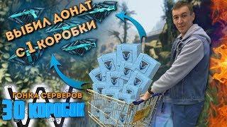 WARFACE.ВЫБИЛ ДОНАТ С ОДНОЙ КОРОБКИ - ГОНКА СЕРВЕРОВ!
