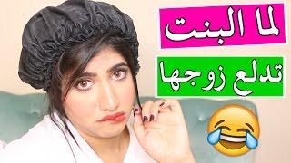 لما البنت تدلع زوجها | When A Girl Spoils Her Husband