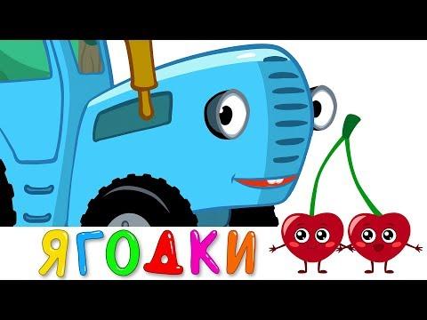 ЯГОДКИ - Синий трактор - Песенка игра и мультик для детей
