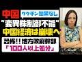 【恐怖】変異株の拡大を制御できず、中国政府が地方政府幹部100人以上を処分!中国経済崩壊へのカウントダウン。