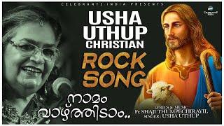 Namam Vazhthidam | Christian Song of Usha Uthup - YouTube
