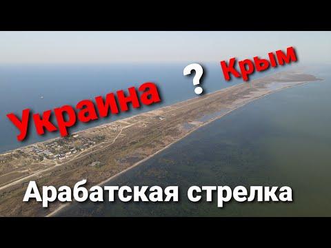 Арабатская стрелка. Украина - Крым. Где сейчас граница?