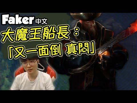 Faker剛普連勝表示:真的太無趣啦!!