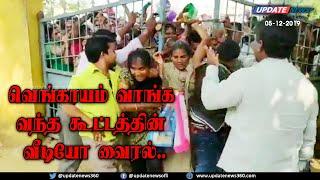 வெங்காயம் வாங்க வந்த கூட்டத்தின் வீடியோ வைரல்..|Update News 360