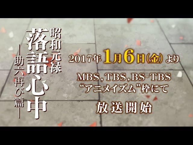 「昭和元禄落語心中 -助六再び篇-」TV-SPOT