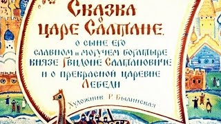 Смотреть онлайн Диафильм «Сказка о царе Салтане» А.Пушкина