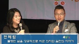 꼴통쇼 40회 - 전혜림 대표 (라임자산연구소)