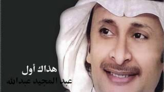 هذاك أول عبدالمجيد عبدالله