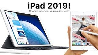 """Вышли iPad Air 2019 10,5"""" и iPad mini 2019: Что нового?"""
