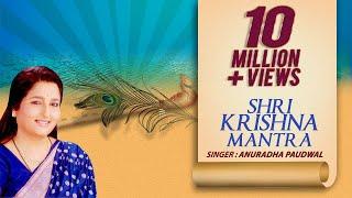 Shri Krishna Mantra   Anuradha Paudwal