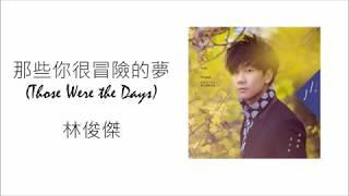 [Eng Sub] 那些你很冒險的夢 (Those Were The Days) 林俊傑 (JJ Lin) 歌詞  Lyrics