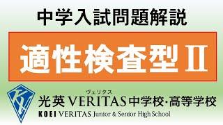 光英VERITAS中学校 入試問題解説「適性Ⅱ」