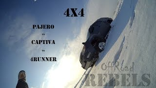 Vlog#4. 4x4.  Наши покатушки. Mitsubishi pajero. Сhevrolet captiva. Toyota 4runner.