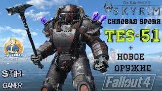 Fallout 4: Силовая броня TES-51 ► Броня и Оружие Skyrim