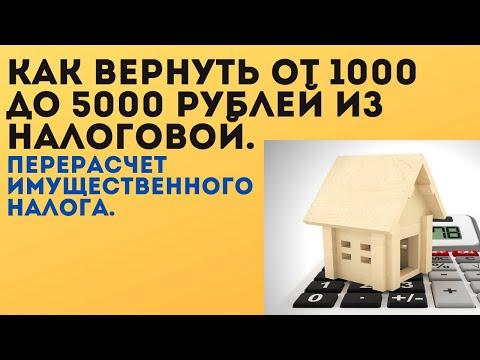 Возвращаем из налоговой от 1000 до 5000 рублей за 5 минут! Перерасчет имущественного налога.