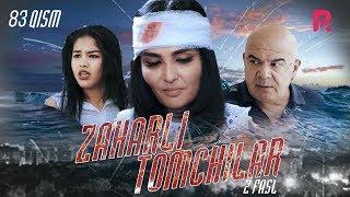 Zaharli tomchilar (o'zbek serial) | Захарли томчилар (узбек сериал) 83-qism