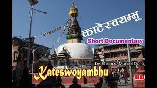 Kateswoyambhu Documentary In Nepali Published On 12/11/2018