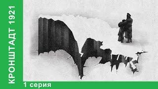 Кронштадт 1921 / Kronstadt 1921. 1 серия. StarMedia. Babich-Design. Документальный Фильм