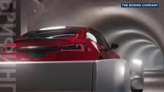 Скоростной туннель Илона Маска