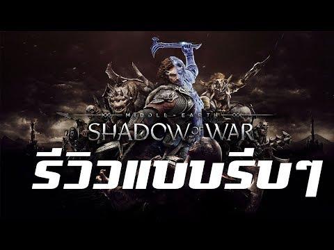 รีวิวแบบรีบๆกับ Middle-earth: Shadow of War