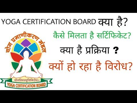 Yoga Certification Board || AYUSH Ministry - YouTube