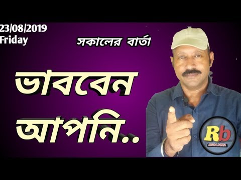 ।Rudra Barta morning special on Political situations of our motherland.
