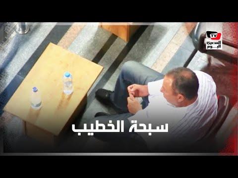 بالسبحة.. «الخطيب» يتابع مباراة الأهلي و«اطلع بره» من مدرجات برج العرب