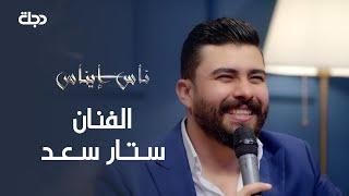 ناس إيناس | النجم ستار سعد | 29-1-2021 تحميل MP3
