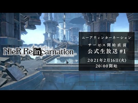 'NieR Reincarnation' Can Now Be Downloaded in Japan Ahead of the Full Release Tomorrow alongside the 'NieR Automata' Collaboration