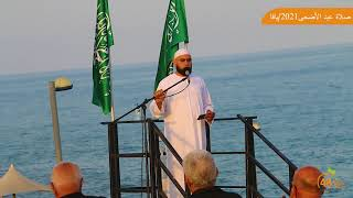 خطبة صلاة عيد الأضحى في متنزه العجمي للشيخ عصام سطل