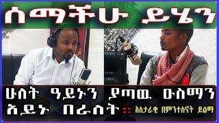 Ethiopia: ሁለት ዓይኑን ያጣዉ ዑስማን አይኑ በራለት። አስታራቂ በምንተስኖት ይልማ። #SamiStudio