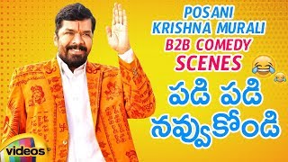 Posani Krishna Murali Back To Back Comedy Scenes | 2018 Latest Telugu Comedy Scenes | Mango Videos