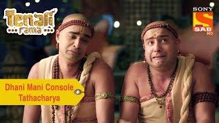 Your Favorite Character | Dhani Mani Console Tathacharya | Tenali Rama