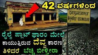 42 ವರ್ಷಗಳಿಂದ ಮುಚ್ಚಿರುವ ರೈಲ್ವೆ ಸ್ಟೇಷನ್... ಕಾರಣ ಕೇಳಿದರೆ ನೀವು ನಂಬುವುದಿಲ್ಲ ! #Youthnews