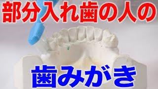 入れ歯の人の歯みがき術