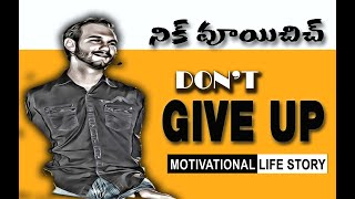 Nick Vujicic biography in telugu / Motivational and Inspirational video/ Don't give up